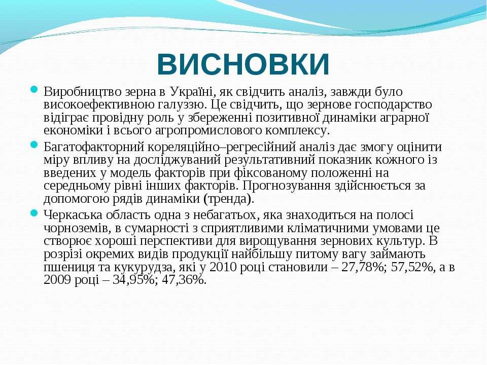 ВИСНОВКИ Виробництво зерна в Україні, як свідчить аналіз, завжди було високое...