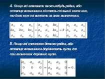 4. Якщо всі елементи якого-небудь рядка, або стовпця визначника містять спіль...