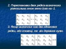 2. Перестановка двох рядків визначника рівносильна множенню його на -1. 3. Як...