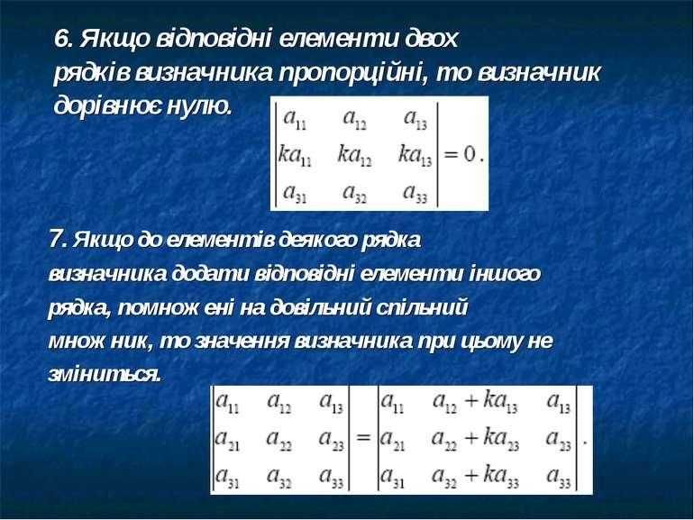 6. Якщо відповідні елементи двох рядків визначника пропорційні, то визначник ...