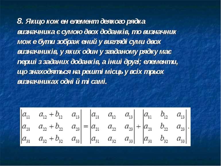 8. Якщо кожен елемент деякого рядка визначника є сумою двох доданків, то визн...