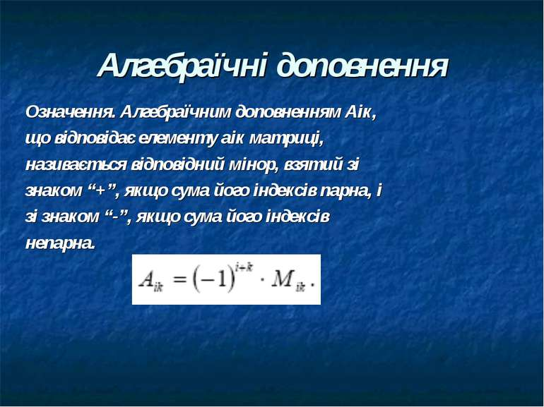 Алгебраїчні доповнення Означення. Алгебраїчним доповненням Аік, що відповідає...