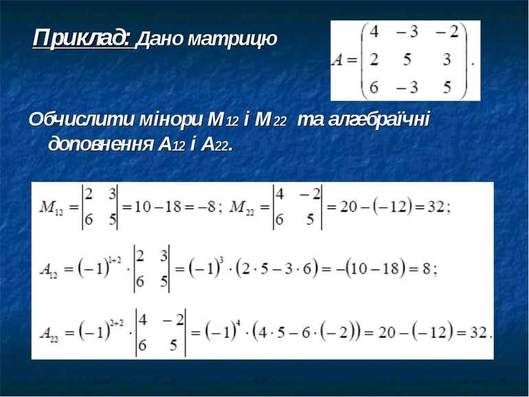 Приклад: Дано матрицю Обчислити мінори М12 і М22 та алгебраїчні доповнення А1...