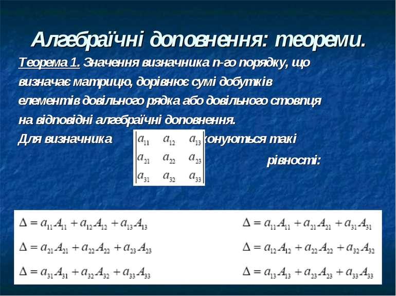 Алгебраїчні доповнення: теореми. Теорема 1. Значення визначника п-го порядку,...