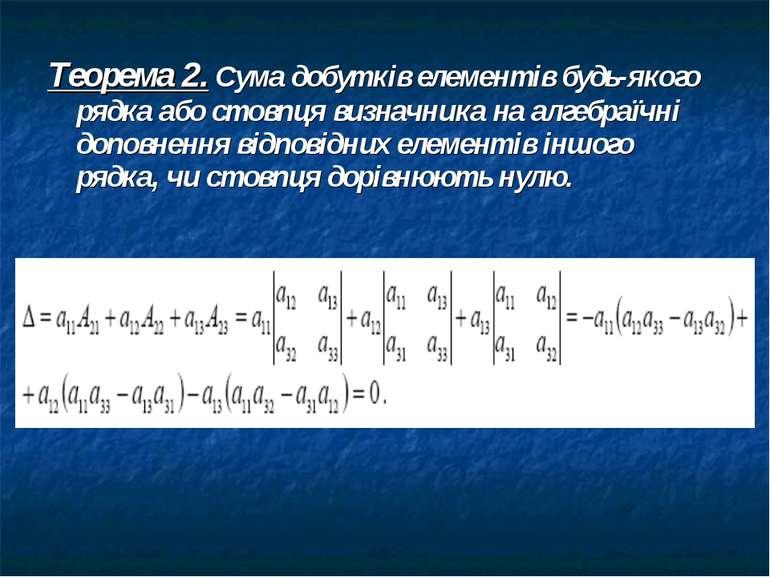 Теорема 2. Сума добутків елементів будь-якого рядка або стовпця визначника на...