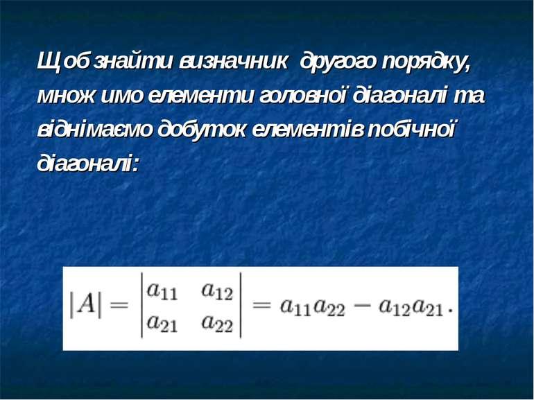 Щоб знайти визначник другого порядку, множимо елементи головної діагоналі та ...