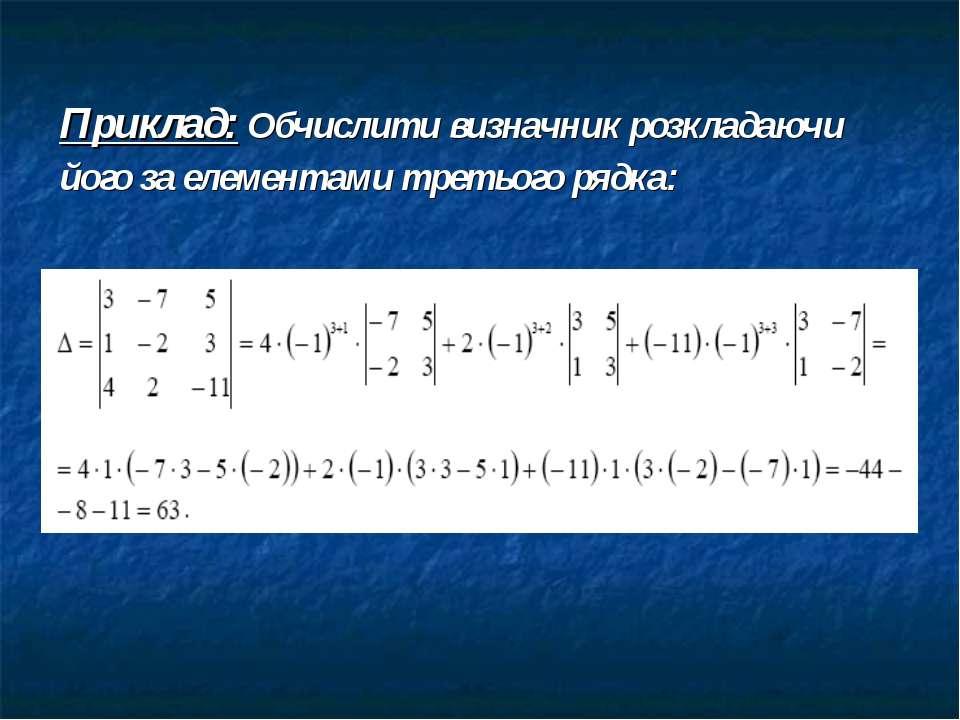 Приклад: Обчислити визначник розкладаючи його за елементами третього рядка: