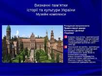 Визначні пам'ятки історії та культури України Музейні комплекси Резиденція ми...