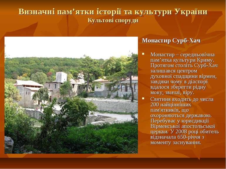 Визначні пам'ятки історії та культури України Культові споруди Монастир Сурб-...