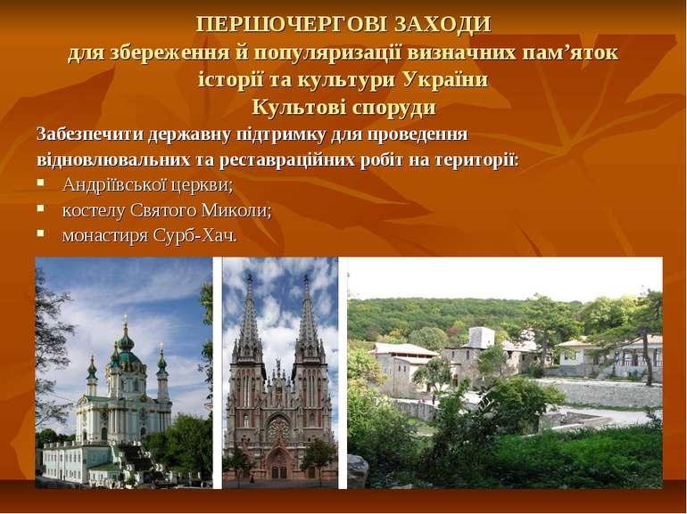 ПЕРШОЧЕРГОВІ ЗАХОДИ для збереження й популяризації визначних пам'яток історії...