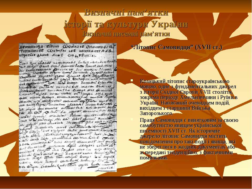 """Визначні пам'ятки історії та культури України Визначні писемні пам'ятки """"Літо..."""