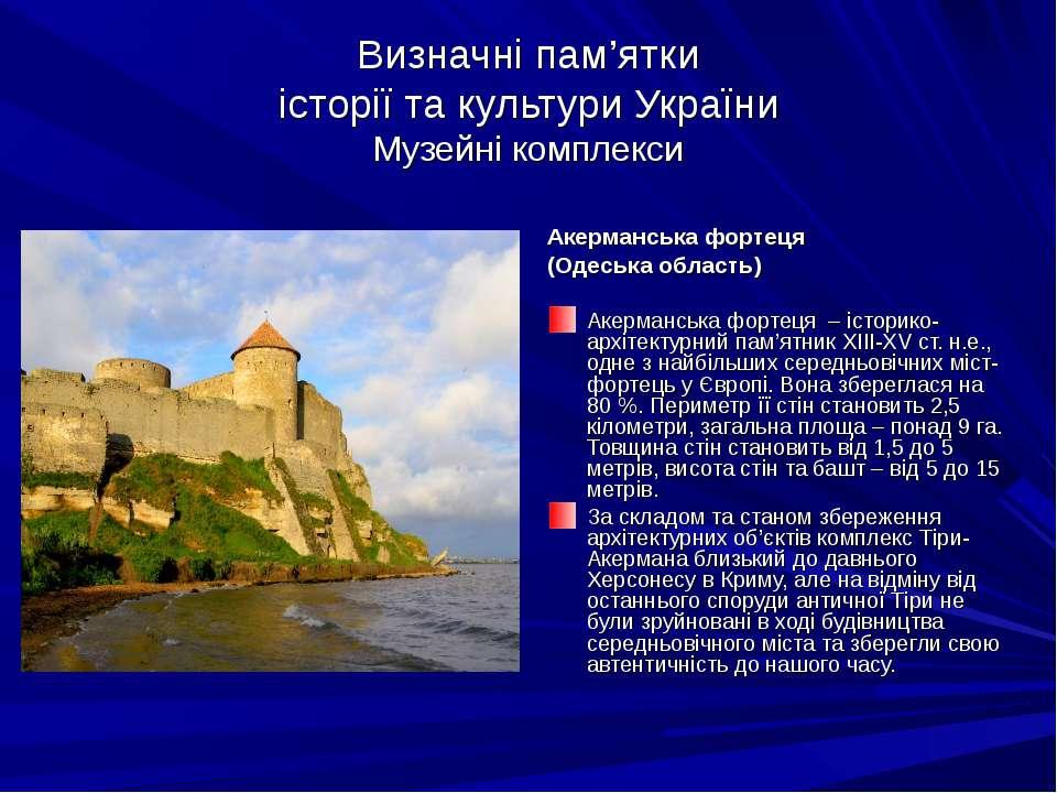 Визначні пам'ятки історії та культури України Музейні комплекси Акерманська ф...