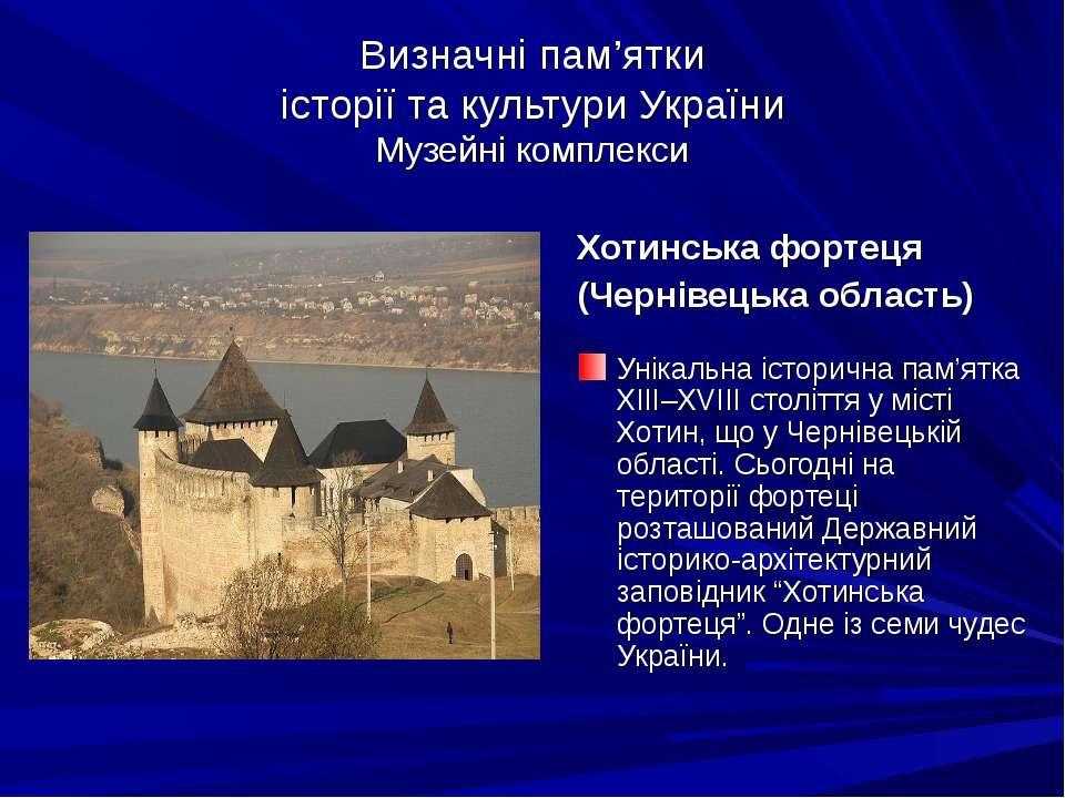 Визначні пам'ятки історії та культури України Музейні комплекси Хотинська фор...
