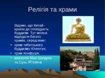 Релігія та храми Відомо, що Китай - країна де сповідують буддизм. Тут можна в...