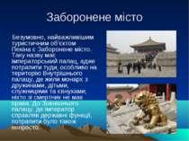 Заборонене місто Безумовно, найважливішим туристичним об'єктом Пекінає Забор...