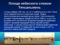 Площа небесного спокою Тяньаньмень Площа займає 400 тис. кв. м і є найбільшою...