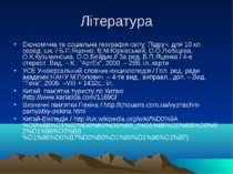 Література Економічна та соціальна географія світу: Підруч. для 10 кл. серед....