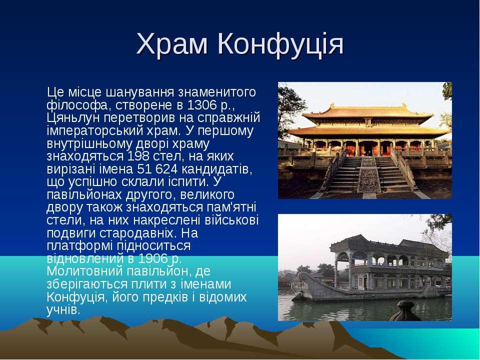 Храм Конфуція Це місце шанування знаменитого філософа, створене в 1306 р., Ця...