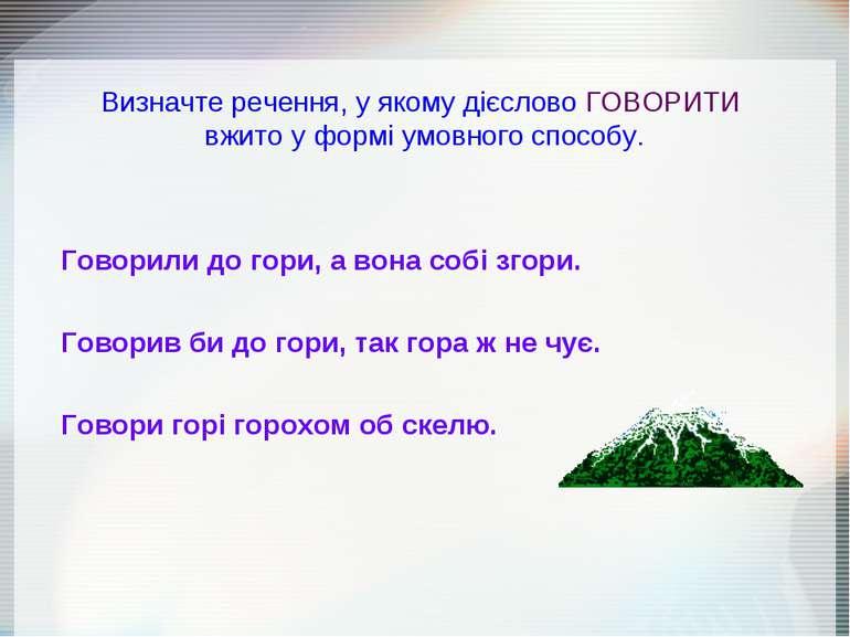 Визначте речення, у якому дієслово ГОВОРИТИ вжито у формі умовного способу. Г...