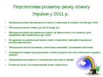 Перспективи розвитку ринку лізингу України у 2011 р. Збільшення рівня проникн...