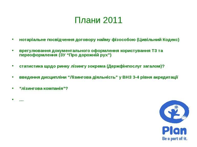 Плани 2011 нотаріальне посвідчення договору найму фізособою (Цивільний Кодекс...