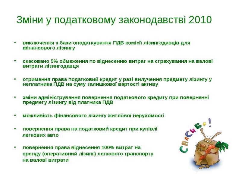 Зміни у податковому законодавстві 2010 виключення з бази оподаткування ПДВ ко...
