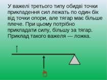 У важелі третього типу обидві точки прикладення сил лежать по один бік від то...