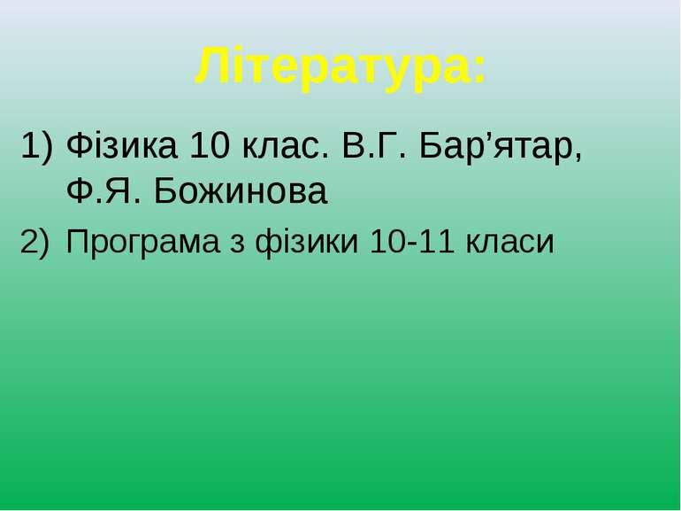 Література: Фізика 10 клас. В.Г. Бар'ятар, Ф.Я. Божинова Програма з фізики 10...