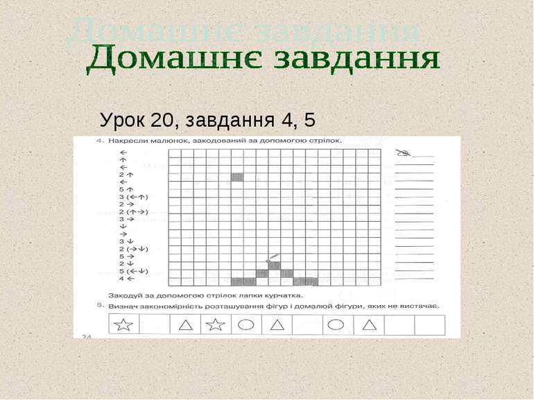 Урок 20, завдання 4, 5