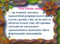 Частини мови — це основні лексико-граматичні розряди (категорії, класи, групи...