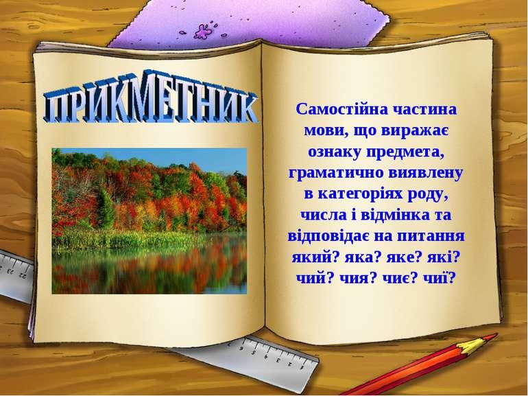 Самостійна частина мови, що виражає ознаку предмета, граматично виявлену в ка...