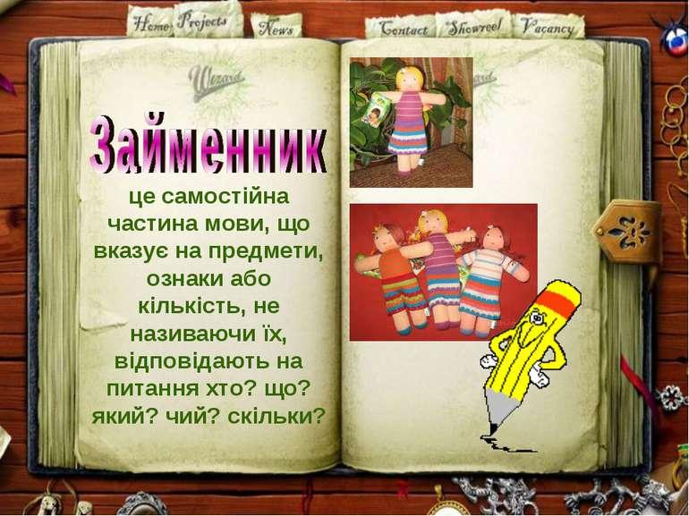 це самостійна частина мови, що вказує на предмети, ознаки або кількість, не н...