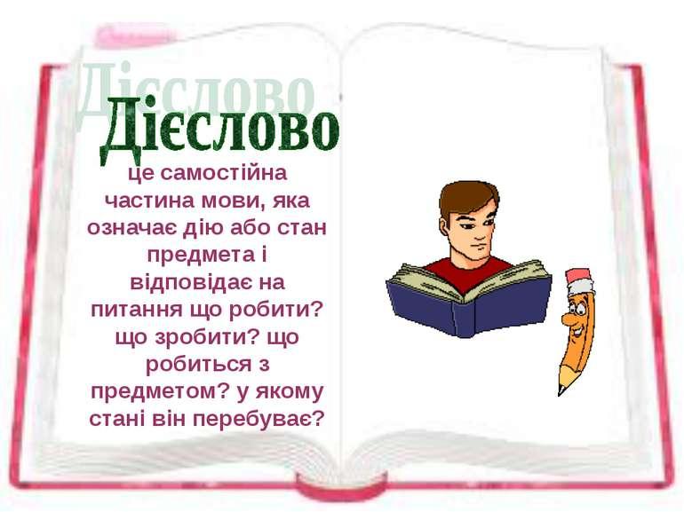 це самостійна частина мови, яка означає дію або стан предмета і відповідає на...