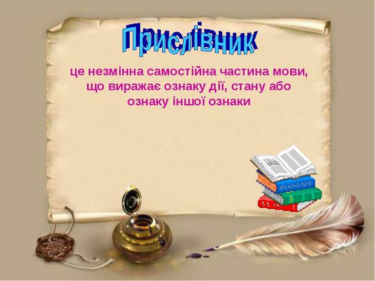 це незмінна самостійна частина мови, що виражає ознаку дії, стану або ознаку ...
