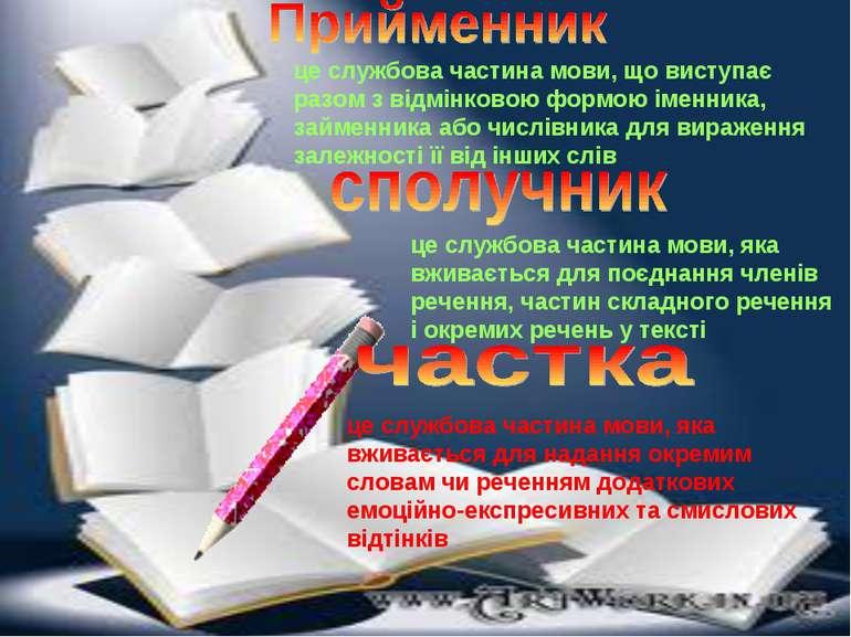 це службова частина мови, що виступає разом з відмінковою формою іменника, за...