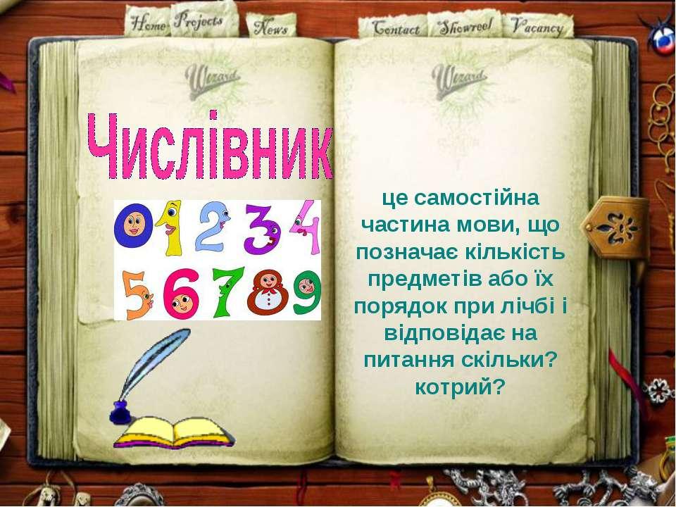 це самостійна частина мови, що позначає кількість предметів або їх порядок пр...