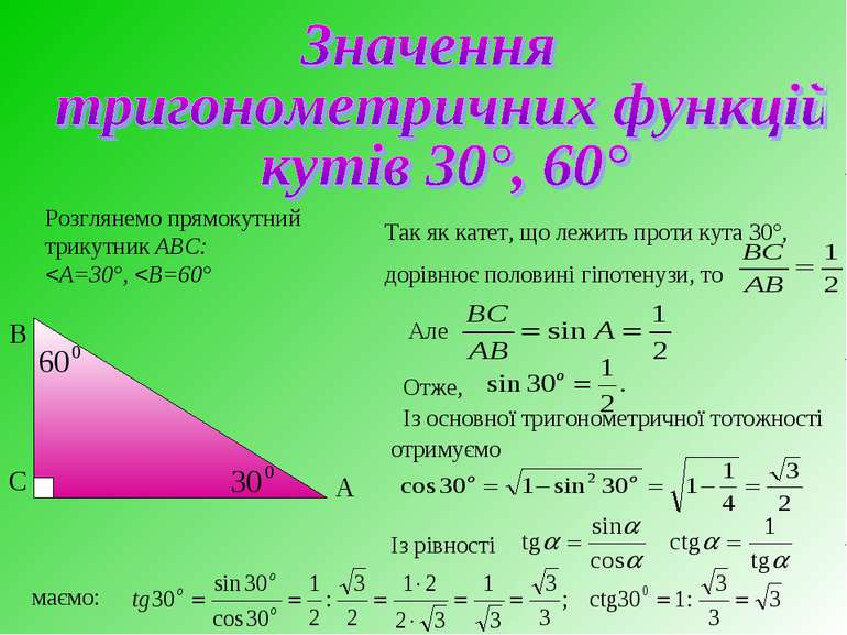 Розглянемо прямокутний трикутник АВС: