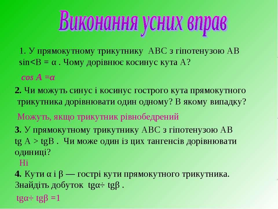 1. У прямокутному трикутнику ABC з гіпотенузою AB sin tgB . Чи може один із ц...