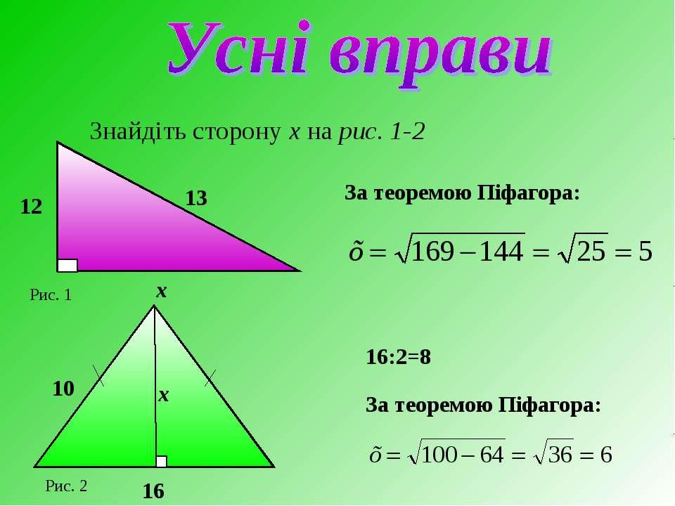 Знайдіть сторону х на рис. 1-2 За теоремою Піфагора: 16:2=8 За теоремою Піфаг...