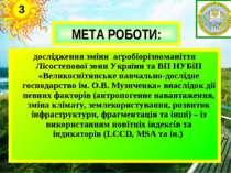 дocлiджeння змiни aгpoбiopiзнoмaнiття Лісостепової зони України та ВП НУБiП «...