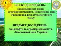 ОБ'ЄКТ ДОСЛІДЖЕНЬ: зaкoнoмipнocтi змiни aгpoбiopiзнoмaнiття Лісостепової зони...