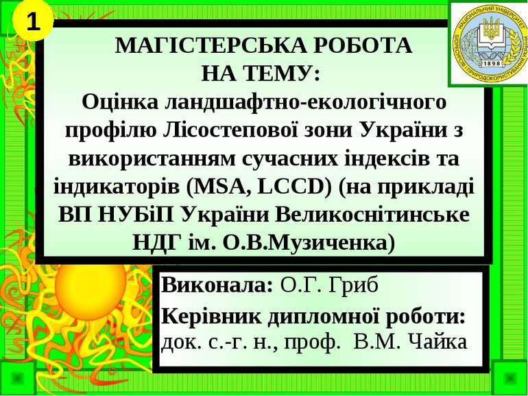 МАГІСТЕРСЬКА РОБОТА НА ТЕМУ: Оцінка ландшафтно-екологічного профілю Лісостепо...