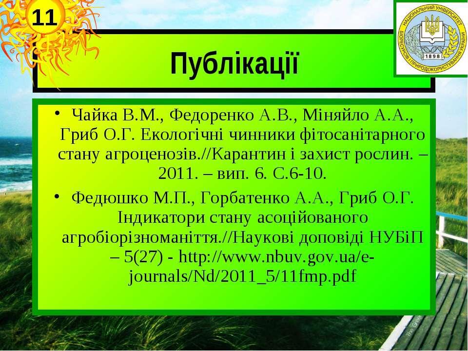 Публікації Чайка В.М., Федоренко А.В., Міняйло А.А., Гриб О.Г. Екологічні чин...