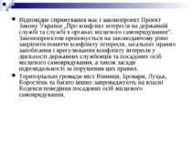 """Відповідне спрямування має і законопроект Проект Закону України """"Про конфлікт..."""