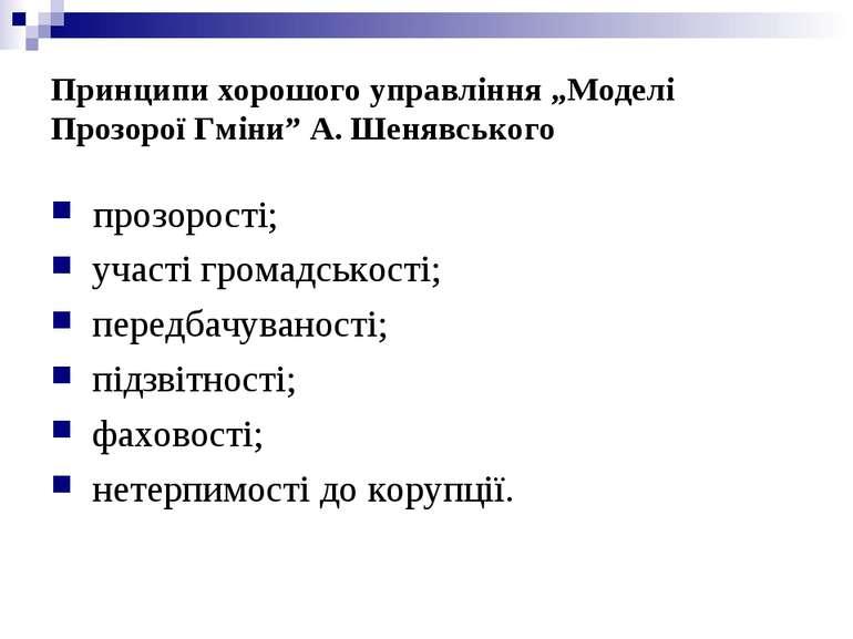 """Принципи хорошого управління """"Моделі Прозорої Гміни"""" A. Шенявського прозорост..."""