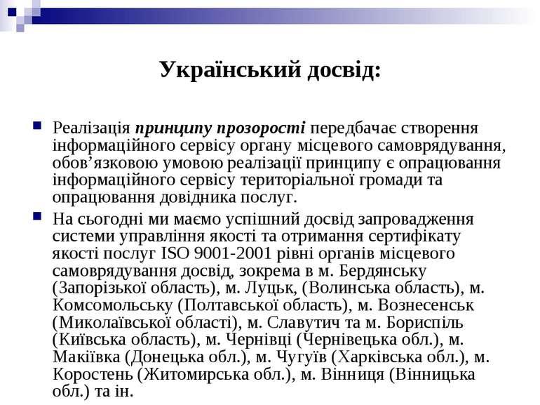 Український досвід: Реалізація принципу прозорості передбачає створення інфор...