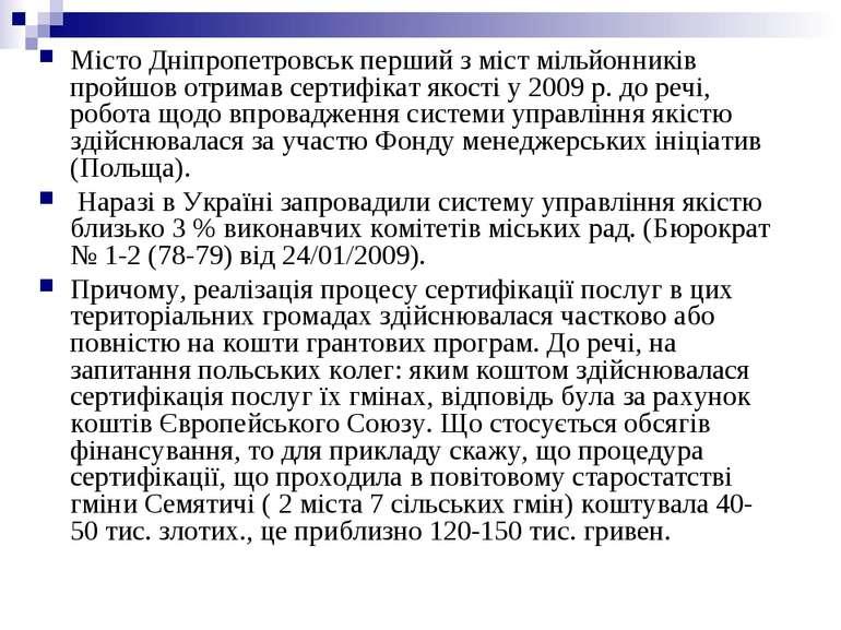 Місто Дніпропетровськ перший з міст мільйонників пройшов отримав сертифікат я...