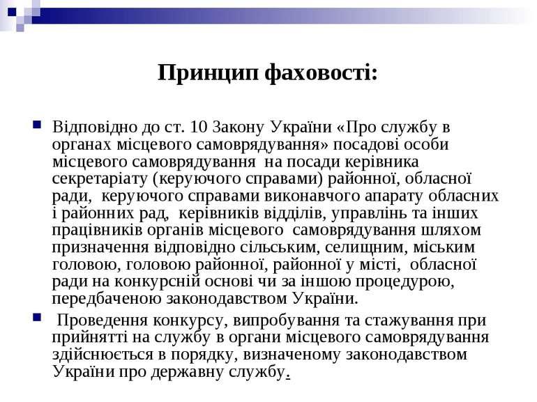 Принцип фаховості: Відповідно до ст. 10 Закону України «Про службу в органах ...