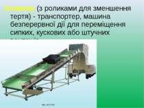 Конвеєр (з роликами для зменшення тертя) - транспортер, машина безперервної д...