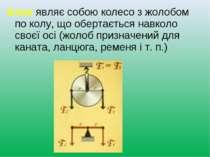 Блок являє собою колесо з жолобом по колу, що обертається навколо своєї осі (...